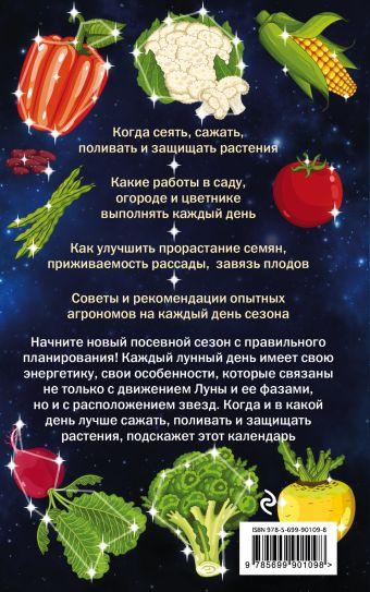Лунный посевной календарь 2017 Анна Ерофеева