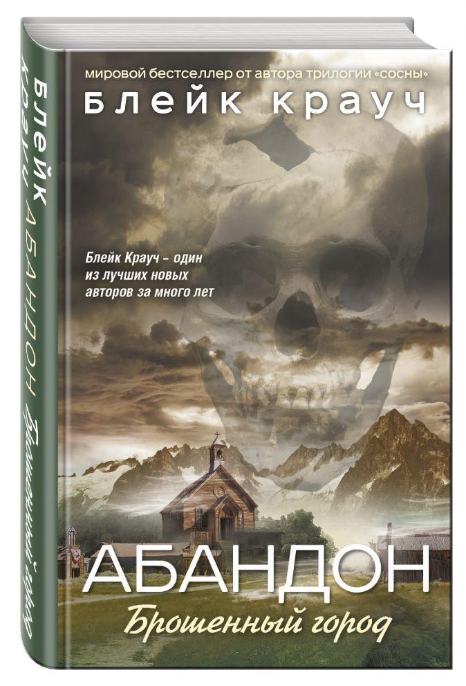 Блейк Крауч - Абандон. Брошенный город обложка книги