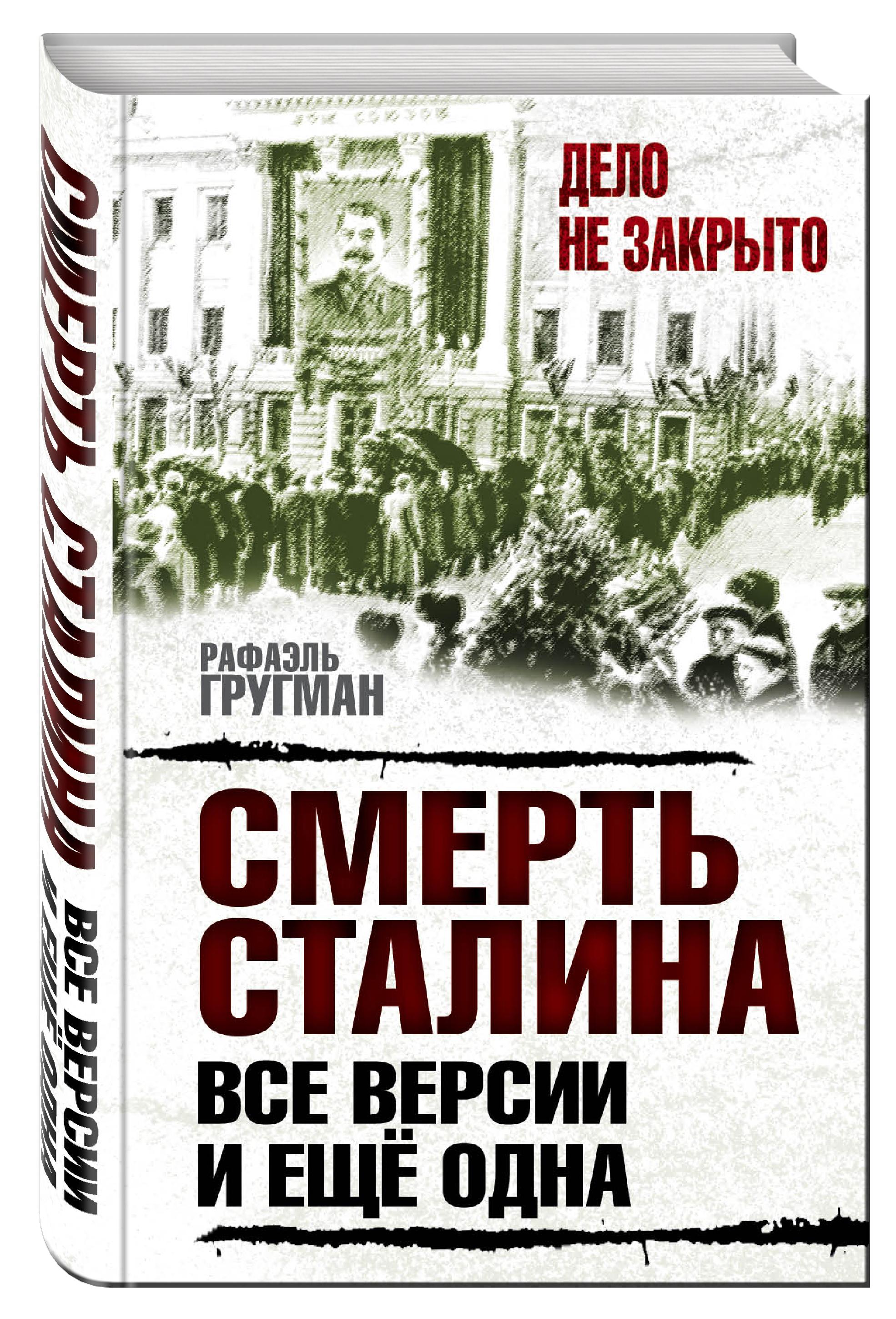 Гругман Р.А. Смерть Сталина: все версии. И ещё одна убийство сталина все версии и еще одна