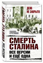 Рафаэль Гругман - Смерть Сталина: все версии. И ещё одна' обложка книги
