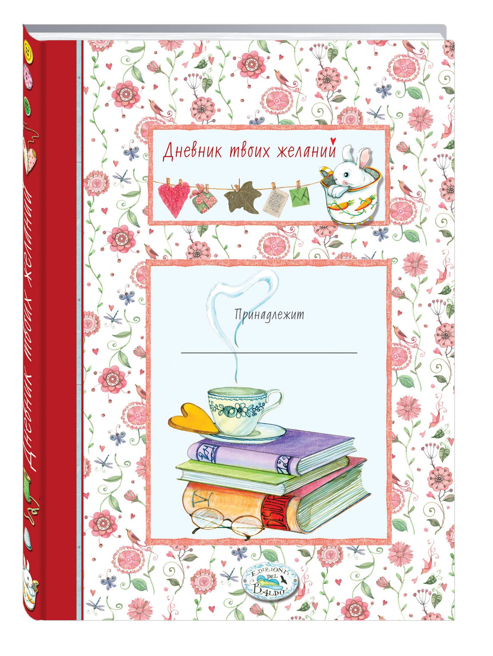 Дневник твоих желаний. Книги книги эксмо дневник твоих месячных 3 оформление
