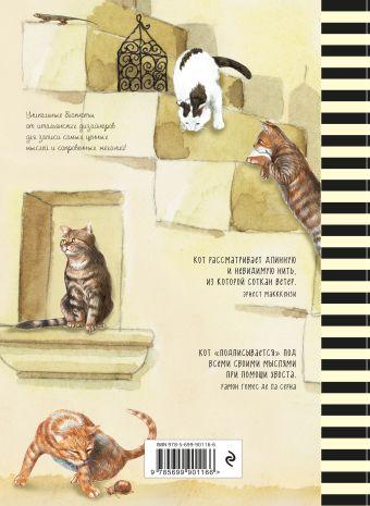 Блокнот. Загадочные коты (черная полоска)