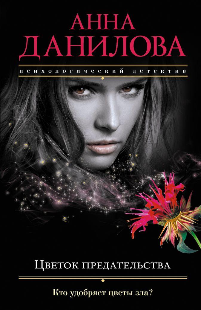 Анна Данилова - Цветок предательства обложка книги