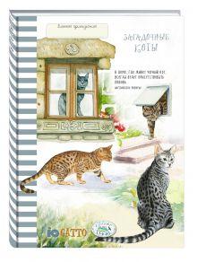 Блокнот. Загадочные коты (серая полоска)