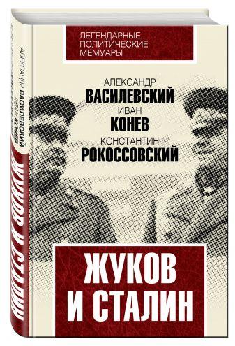 Александр Василевский, Иван Конев, Константин Рокоссовский - Жуков и Сталин обложка книги
