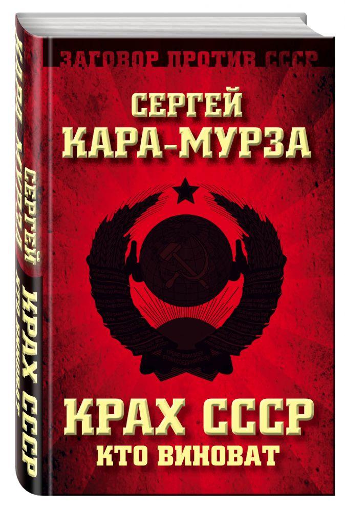 Сергей Кара-Мурза - Крах СССР. Кто виноват обложка книги