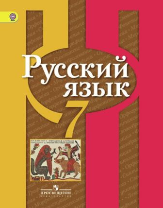 Рыбченкова Л. М. - Рыбченкова. Русский язык. 7 кл. Учебник. (ФГОС) обложка книги