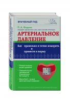 Фадеев П.А. - Артериальное давление: Как правильно и точно измерить и привести в норму' обложка книги