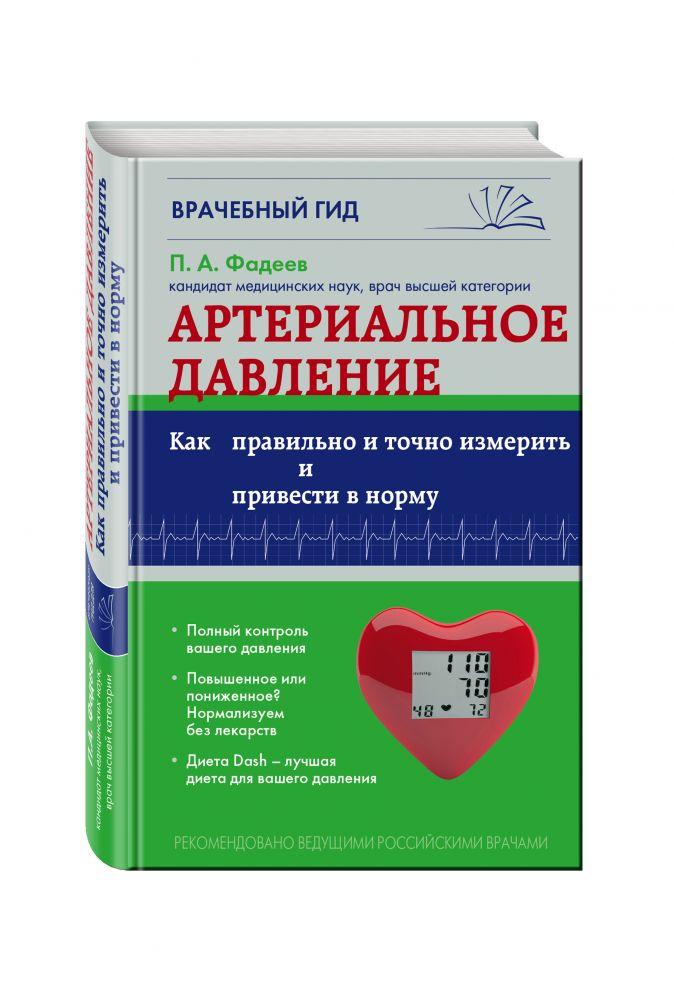 Фадеев П.А. - Артериальное давление: Как правильно и точно измерить и привести в норму обложка книги