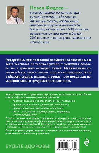 Артериальное давление: Как правильно и точно измерить и привести в норму Фадеев П.А.