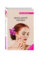 Николь Фосселер - Время дикой орхидеи' обложка книги