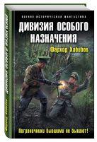 Хабибов Ф.А. - Дивизия особого назначения. Пограничники бывшими не бывают!' обложка книги