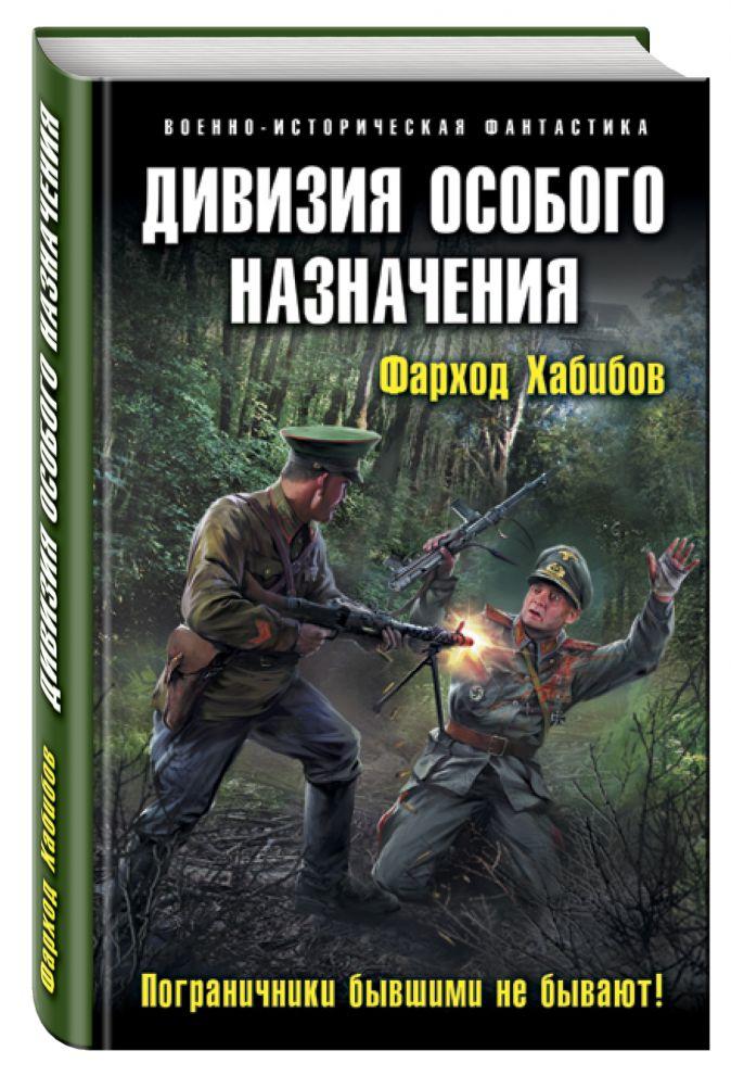 Хабибов Ф.А. - Дивизия особого назначения. Пограничники бывшими не бывают! обложка книги