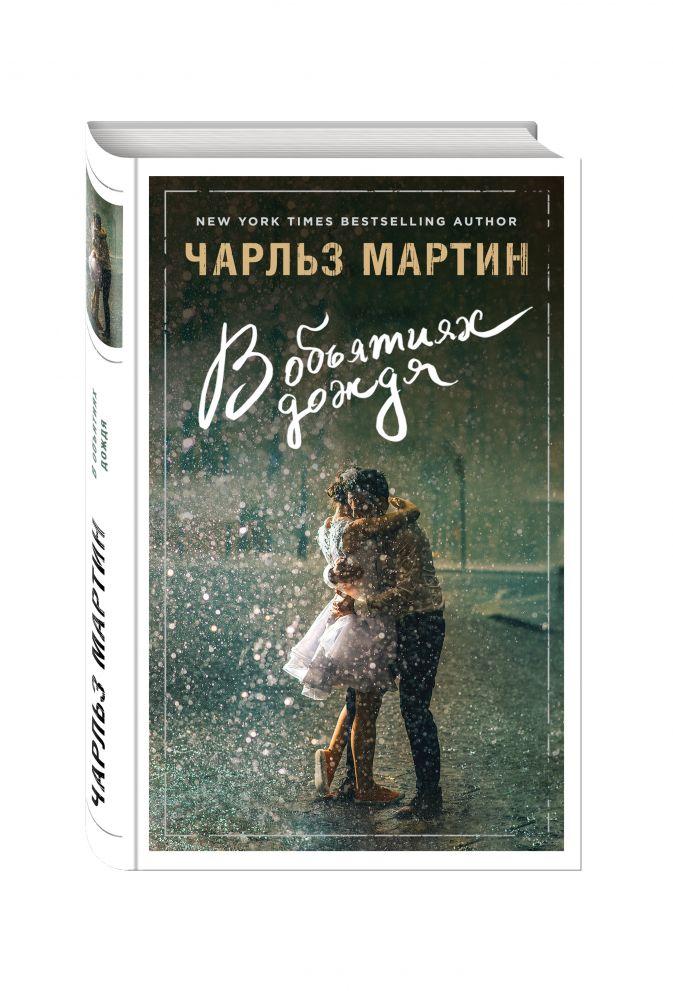 Чарльз Мартин - В объятиях дождя обложка книги