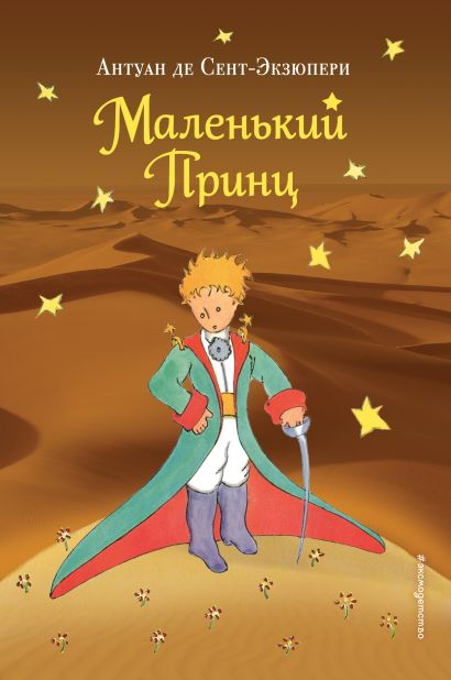 Маленький принц. Рис. автора - фото 1