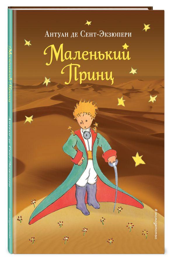 Маленький принц (рис. автора) (пустыня). Сент-Экзюпери Антуан де