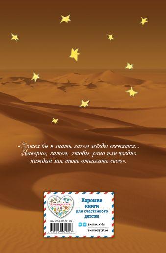Маленький принц (рис. автора) (пустыня) Антуан де Сент-Экзюпери