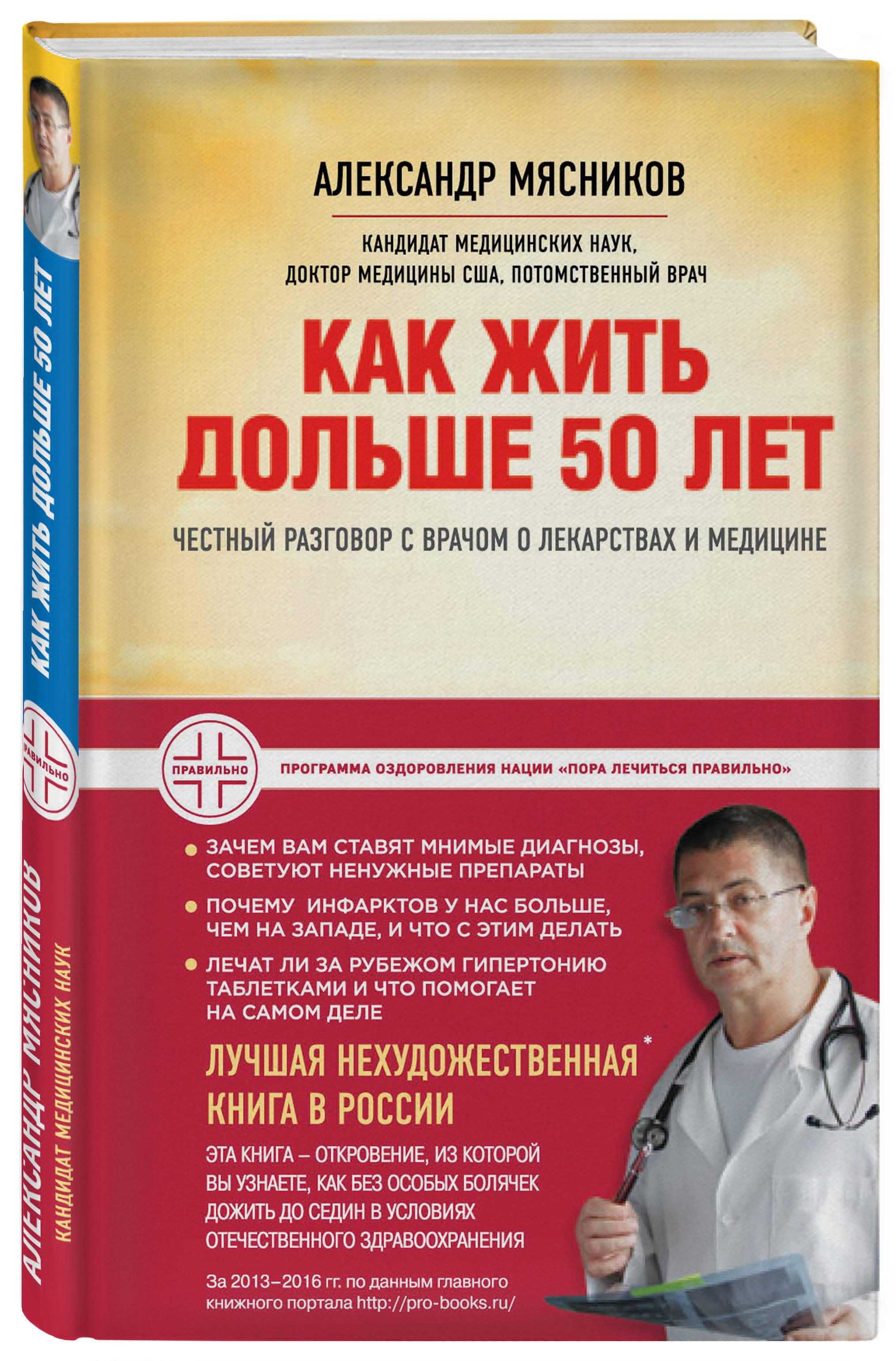 Как жить дольше 50 лет: честный разговор с врачом о лекарствах и медицине (нов. оф.)