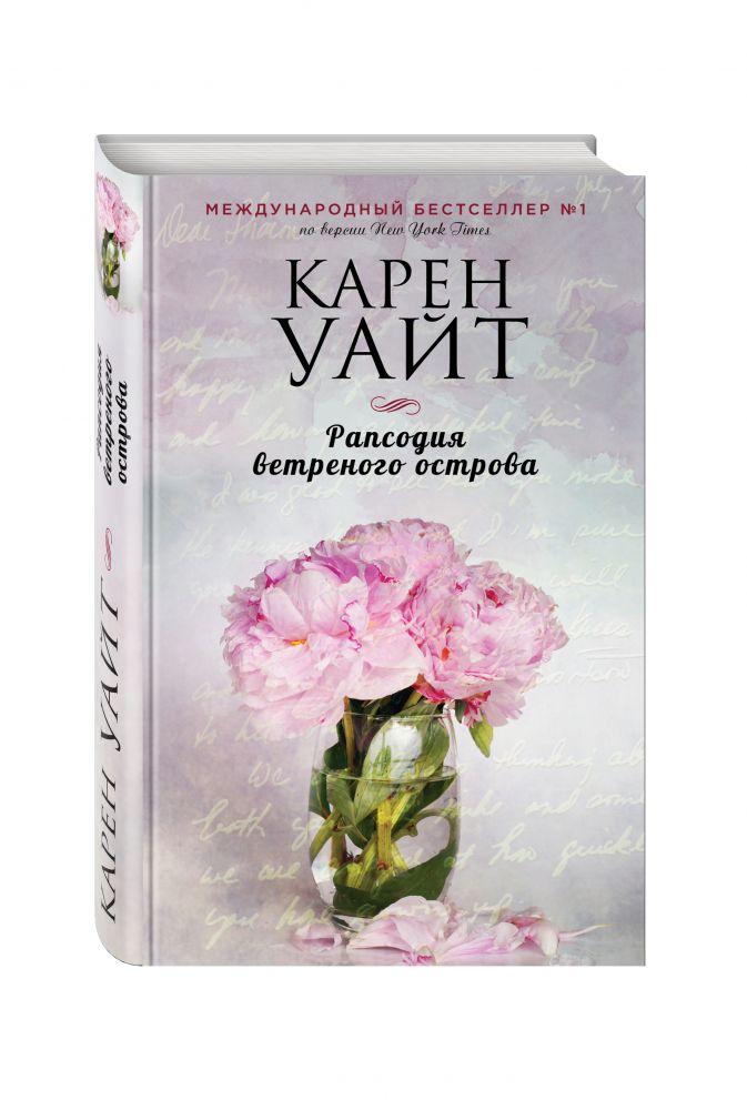 Карен Уайт - Рапсодия ветреного острова обложка книги