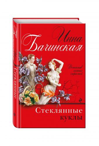 Стеклянные куклы Бачинская И.Ю.