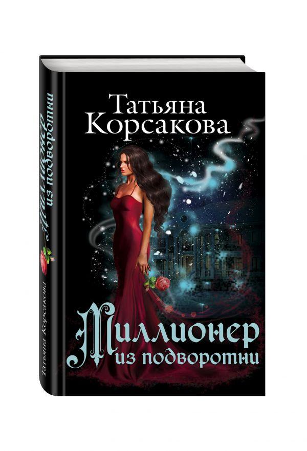 Миллионер из подворотни Корсакова Т.