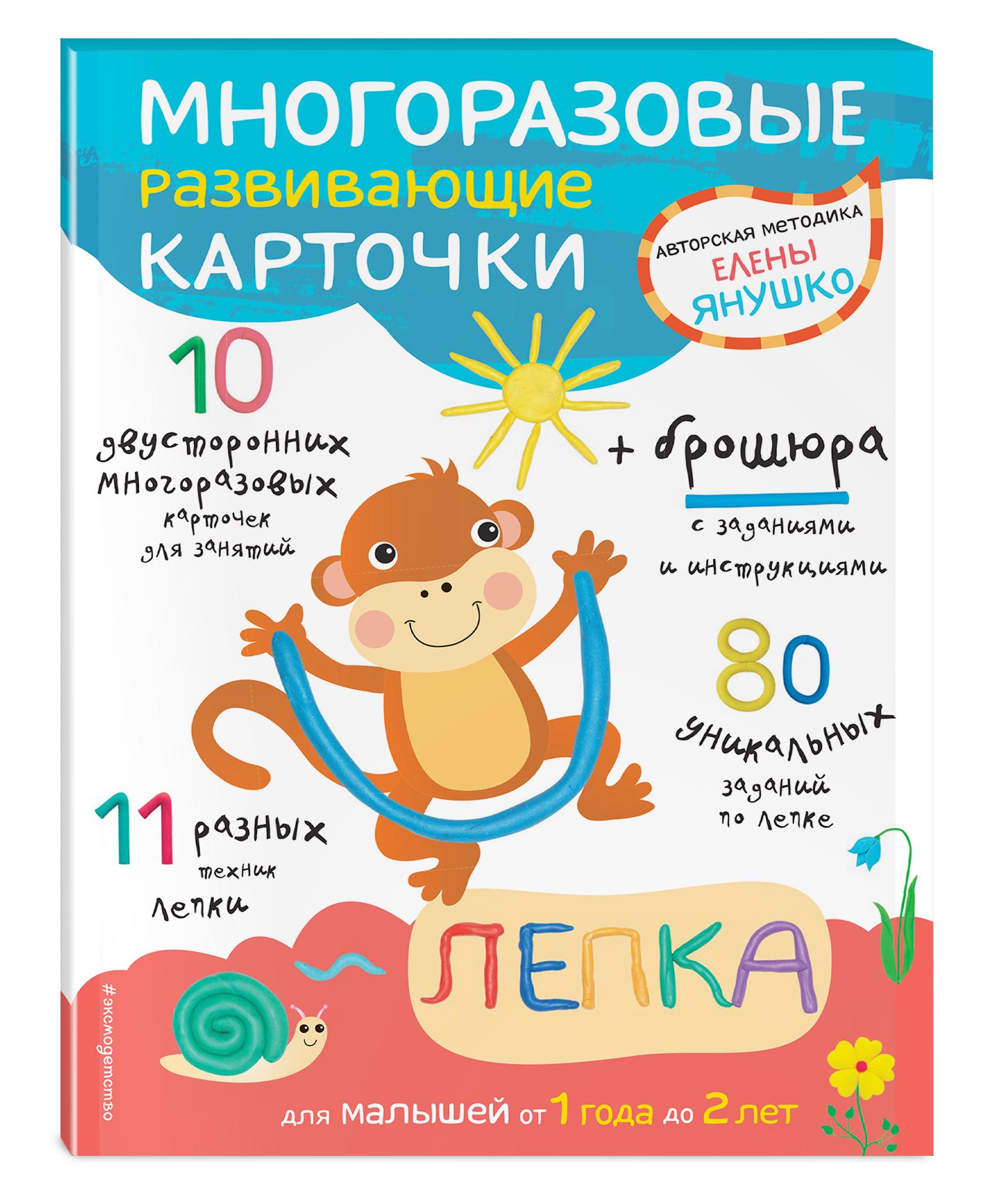Янушко Е.А. 1+ Лепка для малышей от 1 года до 2 лет (+ многоразовые развивающие карточки) балышева е зачем пить молоко развивающие cказки для малышей от года до трех