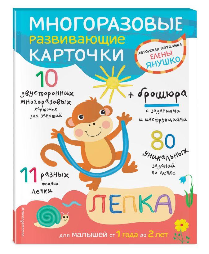 Янушко Е.А. - 1+ Лепка для малышей от 1 года до 2 лет (+ многоразовые развивающие карточки) обложка книги