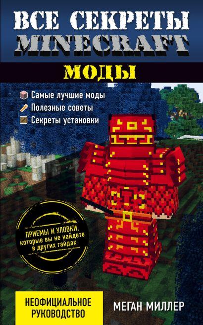 Все секреты Minecraft. Моды - фото 1