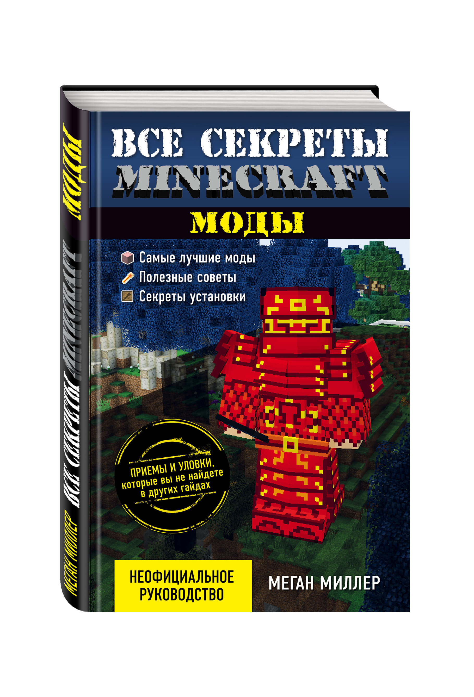 Меган Миллер Все секреты Minecraft. Моды