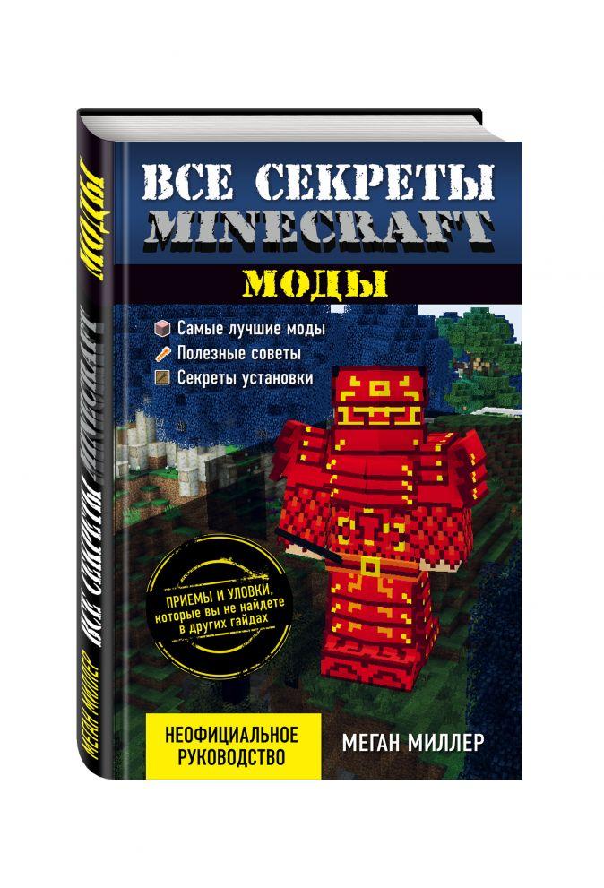Все секреты Minecraft. Моды Меган Миллер
