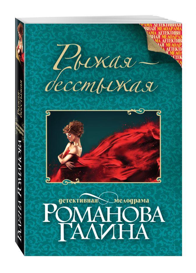 Галина Романова - Рыжая-бесстыжая обложка книги
