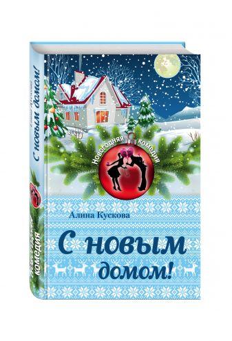 Алина Кускова - С новым домом! обложка книги