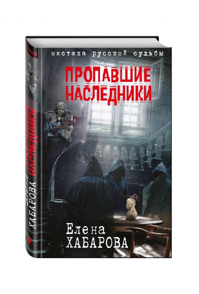 Елена Хабарова - Пропавшие наследники обложка книги