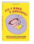 Ларс Данесков, Клаус Бигум - Кто у мамы в животике? Для тех, кто скоро станет старшей сестрёнкой или братиком' обложка книги