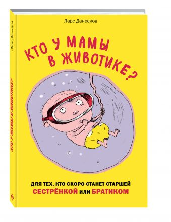 Кто у мамы в животике? Для тех, кто скоро станет старшей сестрёнкой или братиком Ларс Данесков, Клаус Бигум