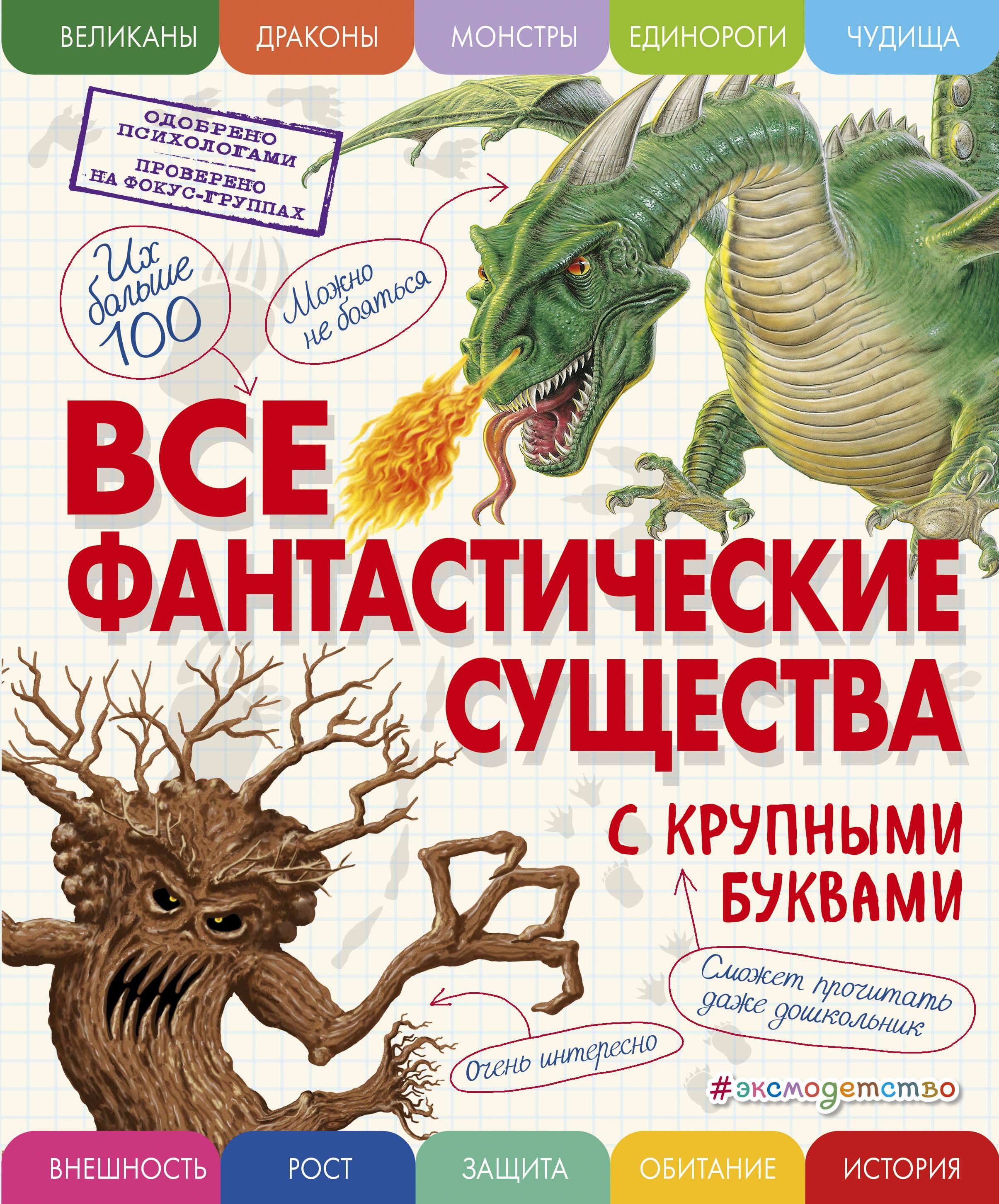 Ананьева Е.Г. Все фантастические существа с крупными буквами