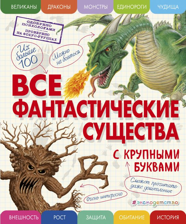 Все фантастические существа с крупными буквами Ананьева Е.Г.