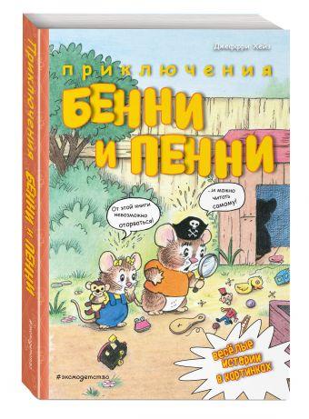 Приключения Бенни и Пенни Джеффри Хейз
