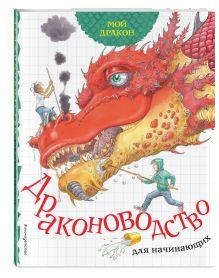 Мой дракон. Драконоводство для начинающих