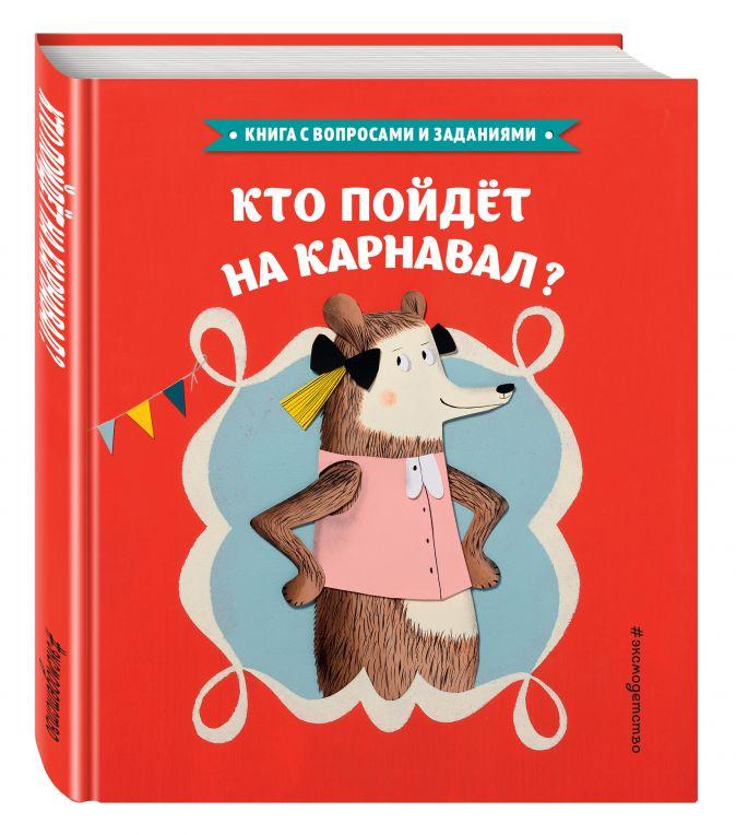 Стефан Серван - Кто пойдет на карнавал? обложка книги
