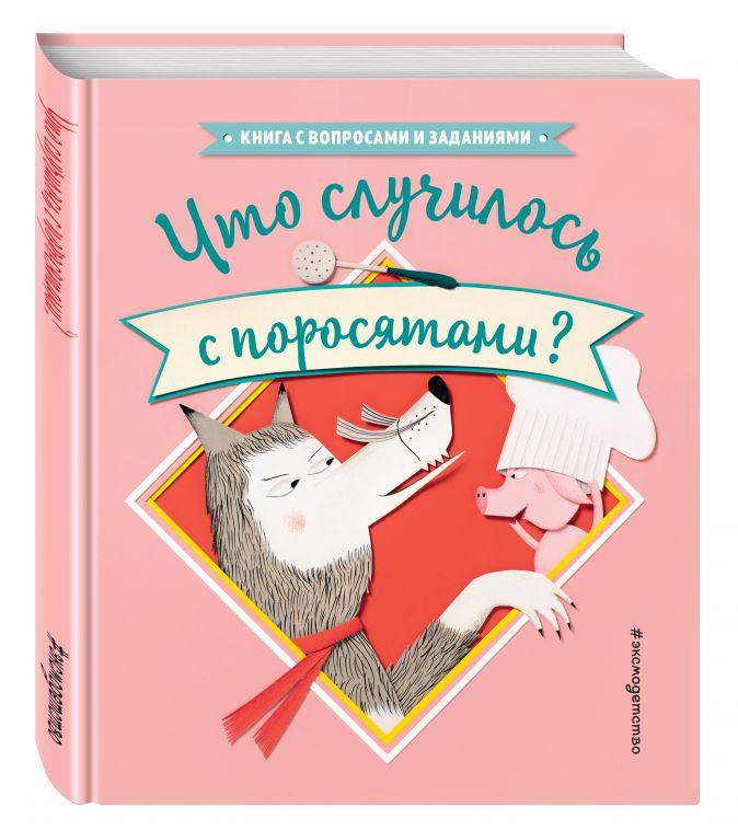 Стефан Серван - Что случилось с поросятами? обложка книги