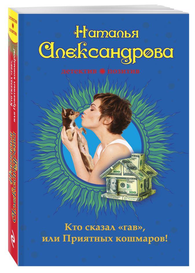 Наталья Александрова - Кто сказал «гав», или Приятных кошмаров! обложка книги