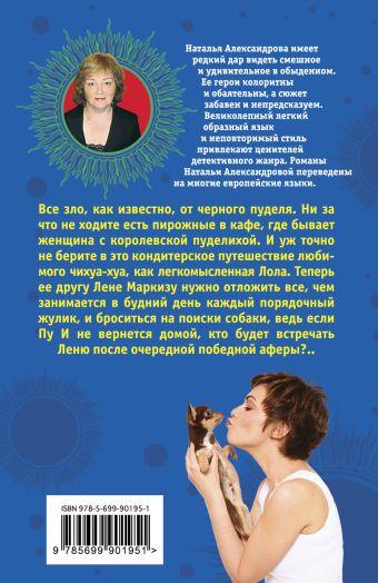 Кто сказал «гав», или Приятных кошмаров! Наталья Александрова