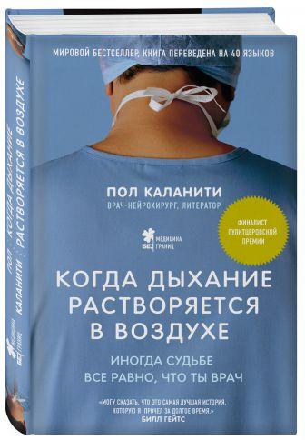 Пол Каланити - Когда дыхание растворяется в воздухе. Иногда судьбе все равно, что ты врач обложка книги