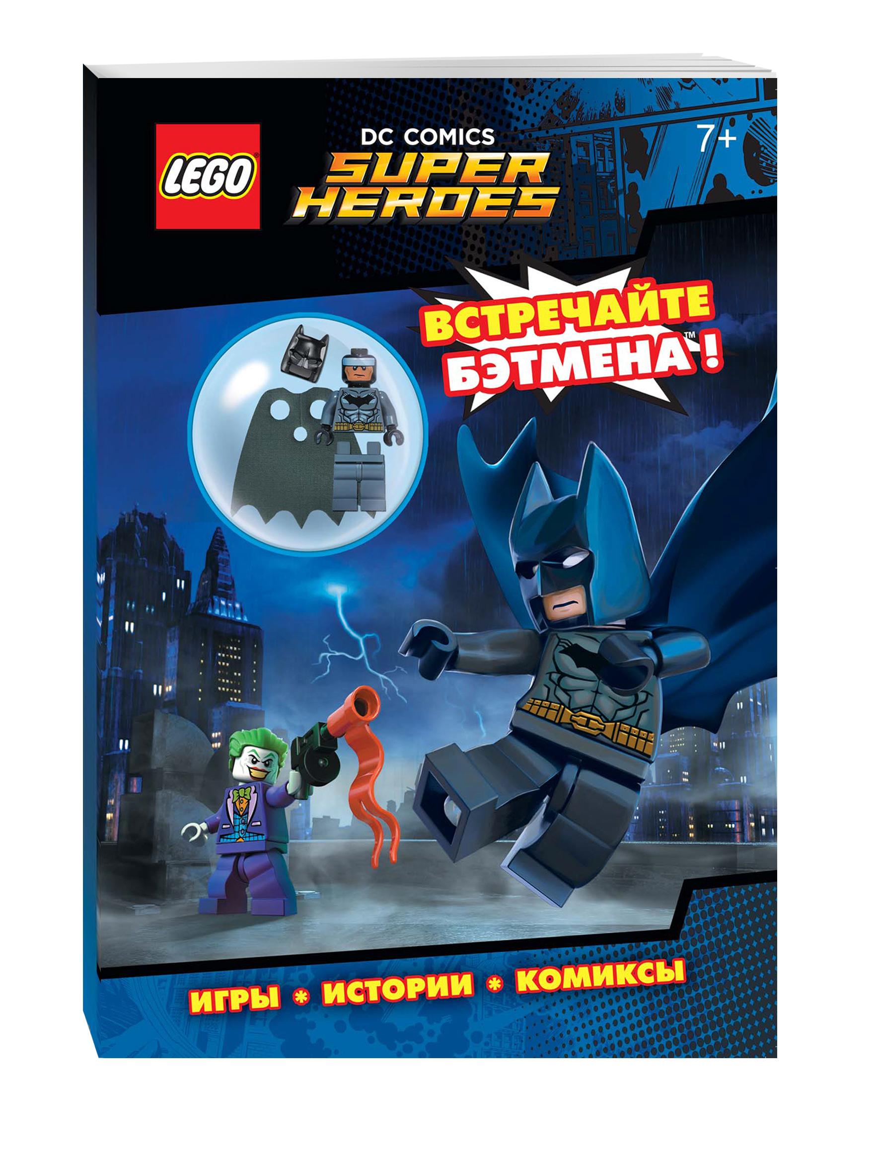 LEGO DC Comics. Встречайте Бэтмена! (со сборной мини-фигуркой Бэтмена) givenchy le de givenchy