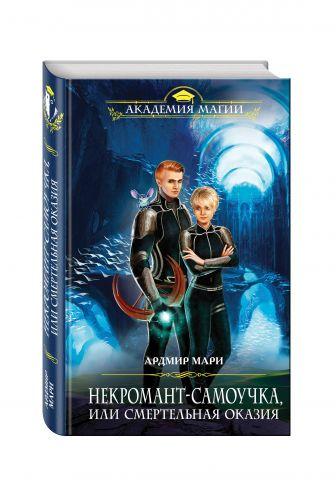Ардмир Мари - Некромант-самоучка, или Смертельная оказия обложка книги