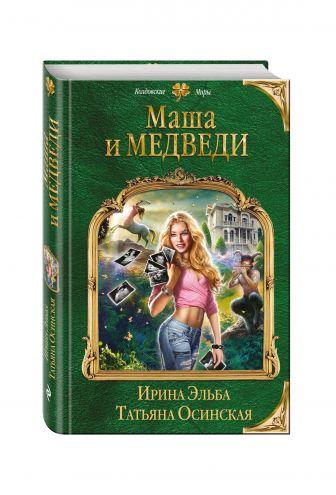 Ирина Эльба, Татьяна Осинская - Маша и МЕДВЕДИ обложка книги