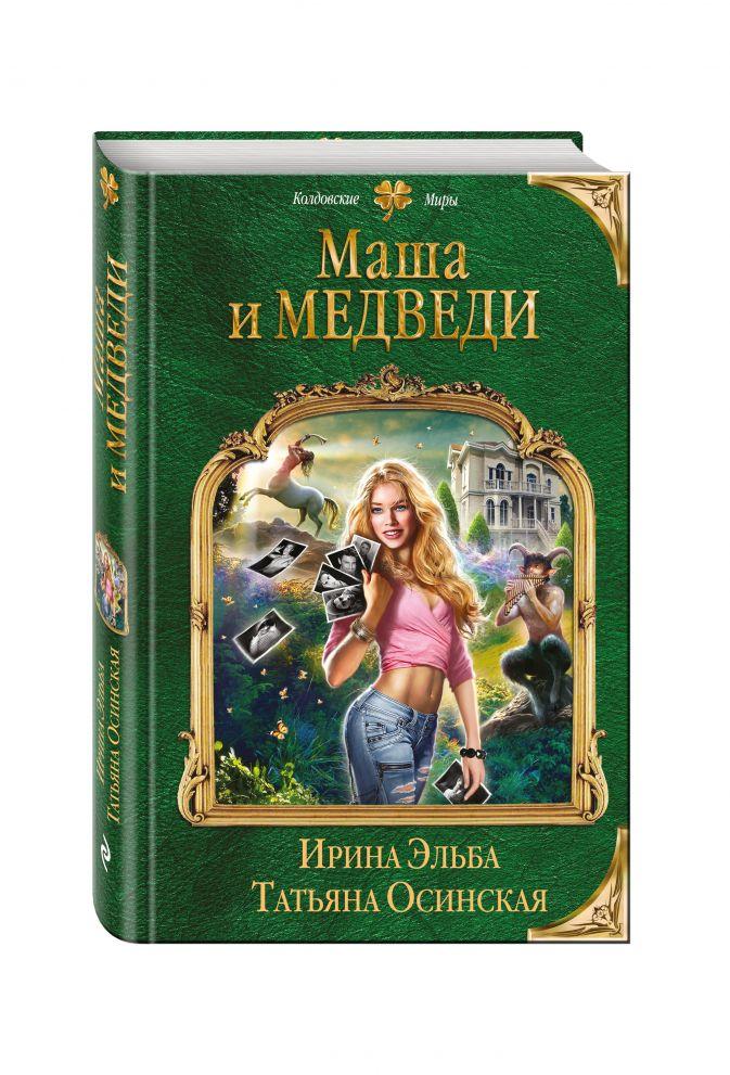 Маша и МЕДВЕДИ Ирина Эльба, Татьяна Осинская