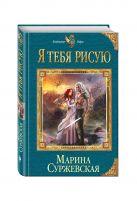 Суржевская М. - Я тебя рисую' обложка книги