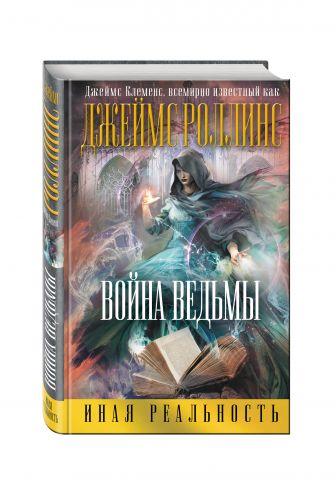 Клеменс Джеймс (Роллинс) - Война ведьмы обложка книги